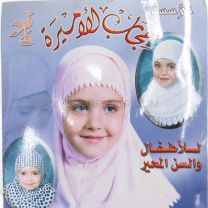 Girl's 1 Piece Al Amira Hijab (White)
